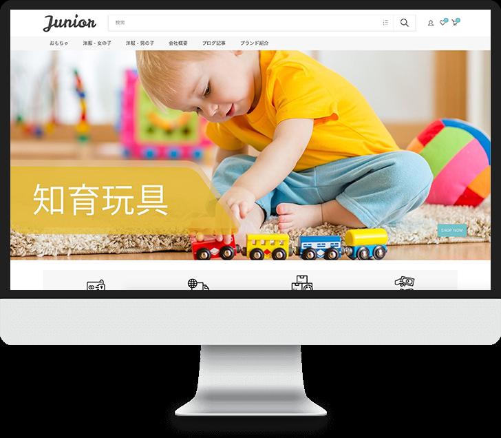 Junior (ジュニア)