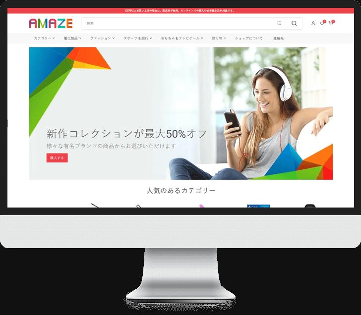 Amaze  (アメイズ)