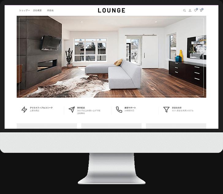 Lounge (ラウンジ)