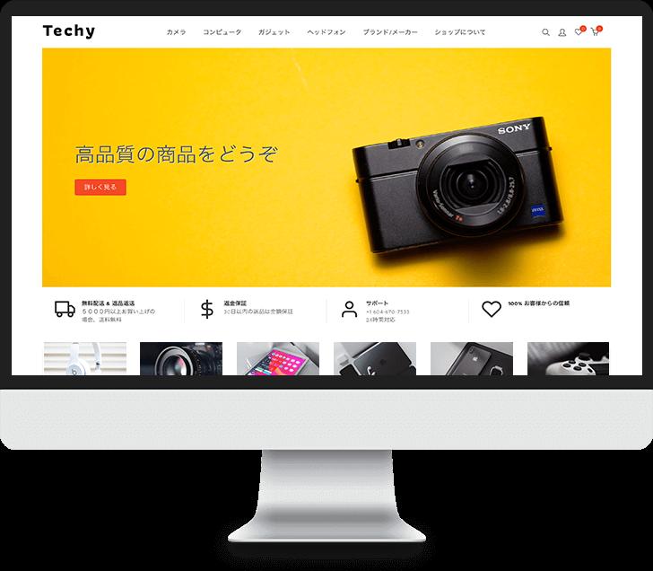 Techy (テクノロジー)